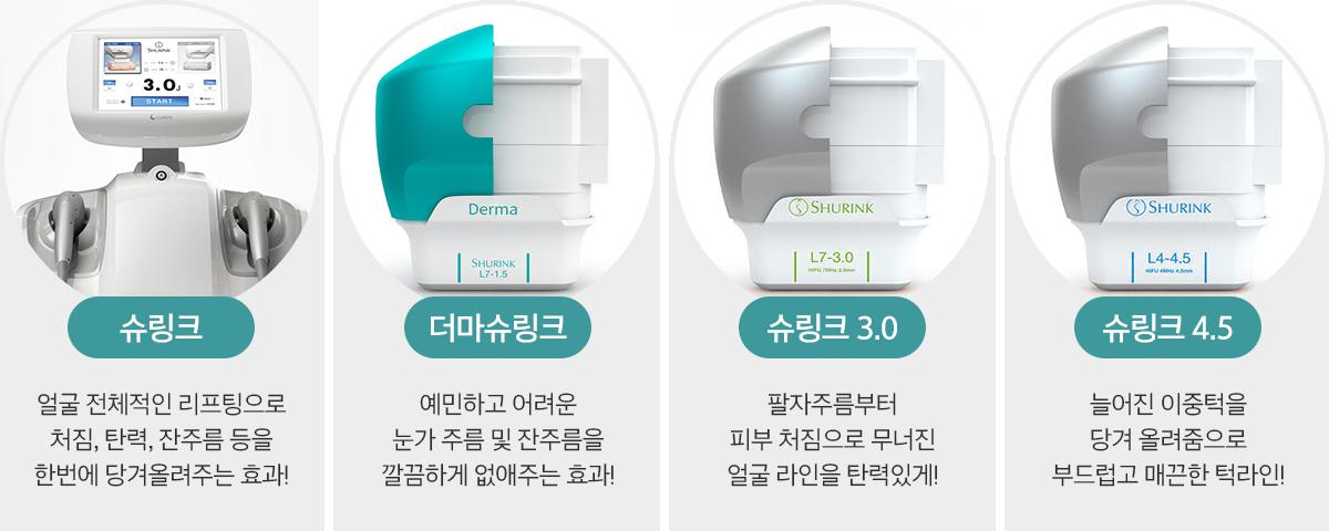 유니크슈링크리프팅종류별시술효과